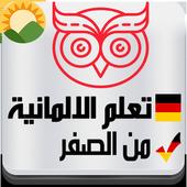 تعلم الالمانية من الصفر بدون نت icon