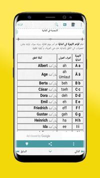 تعلم الالمانية من الصفر بدون نت screenshot 6
