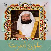 قرأن كامل صوت عبد الرحمن السديس بدون نت Al Sudais icon