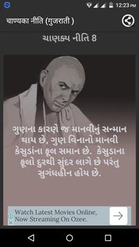 Chanyaka Niti Gujrati apk screenshot