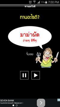 ทานอะไรดี screenshot 7