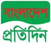 Bangladesh Protidin icon
