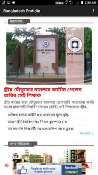 Bangladesh Protidin screenshot 4
