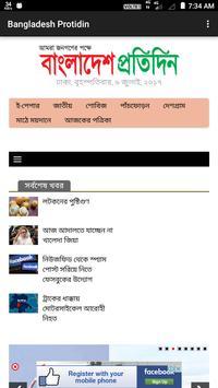Bangladesh Protidin poster