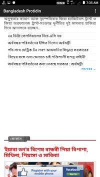Bangladesh Protidin screenshot 2