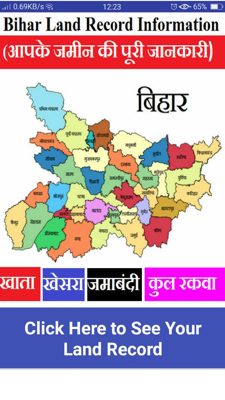 Search Bihar Land Record Online (All District) for Android