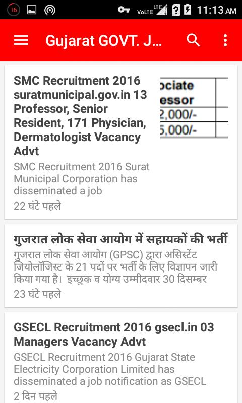 Punjab govt job alert for Android - APK Download