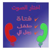 غير صوتك عند المكالمة Prank icon