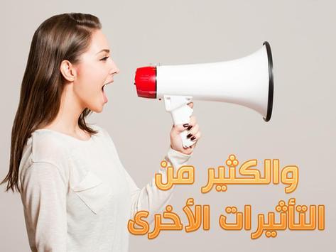 تغيير الصوت اثناء الكلام غير صوتك - مغير الصوت apk screenshot