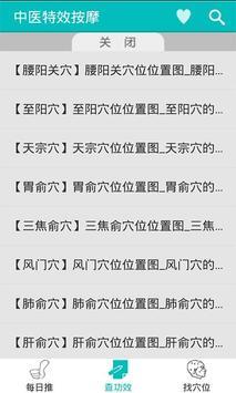 中医特效按摩 apk screenshot