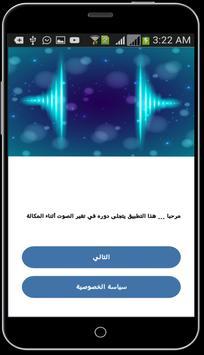 تغير الصوت اثناء المكالمة  2018 screenshot 1