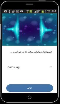 تغير الصوت اثناء المكالمة  2018 screenshot 2