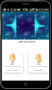 تغير الصوت اثناء المكالمة  2018 screenshot 3