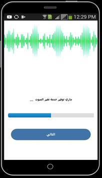 تغير الصوت اثناء المكالمة  2018 screenshot 6