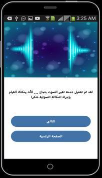 تغير الصوت اثناء المكالمة  2018 screenshot 7