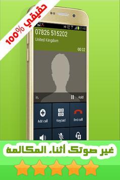 غير الصوت أثناء المكالمة prank apk screenshot