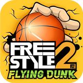 프리스타일2:플라잉덩크 icon