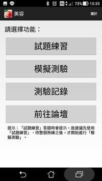美容丙級 - 題庫練習 poster