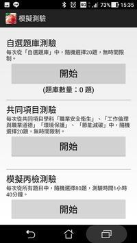 美容丙級 - 題庫練習 apk screenshot