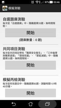 重機械操作(鏟裝機)檢定 - 題庫練習 screenshot 3