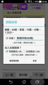 重機械操作(鏟裝機)檢定 - 題庫練習 screenshot 6