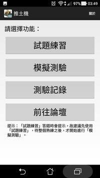 重機械操作(推土機)檢定 - 題庫練習 poster