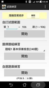 重機械操作(推土機)檢定 - 題庫練習 screenshot 1