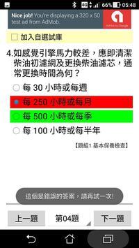 重機械操作(推土機)檢定 - 題庫練習 screenshot 2