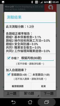 重機械操作(推土機)檢定 - 題庫練習 screenshot 6