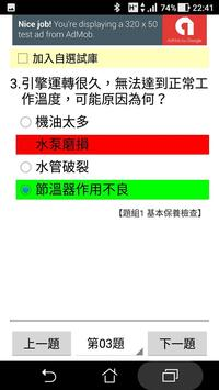 重機械操作(挖掘機)檢定 - 題庫練習 screenshot 2