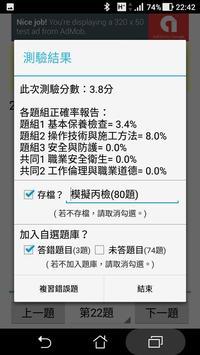 重機械操作(挖掘機)檢定 - 題庫練習 screenshot 6