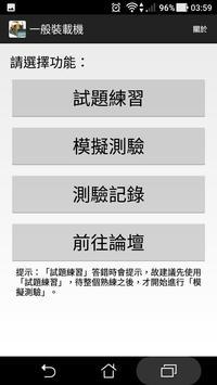 重機械操作(一般裝載機)檢定 - 題庫練習 poster