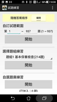 重機械操作(一般裝載機)檢定 - 題庫練習 screenshot 1