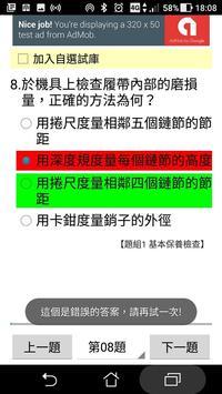 重機械操作(一般裝載機)檢定 - 題庫練習 screenshot 2