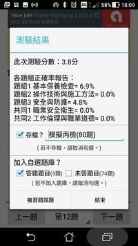 重機械操作(一般裝載機)檢定 - 題庫練習 screenshot 6