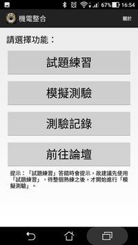 機電整合丙級 - 題庫練習 poster