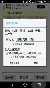 機電整合丙級 - 題庫練習 apk screenshot