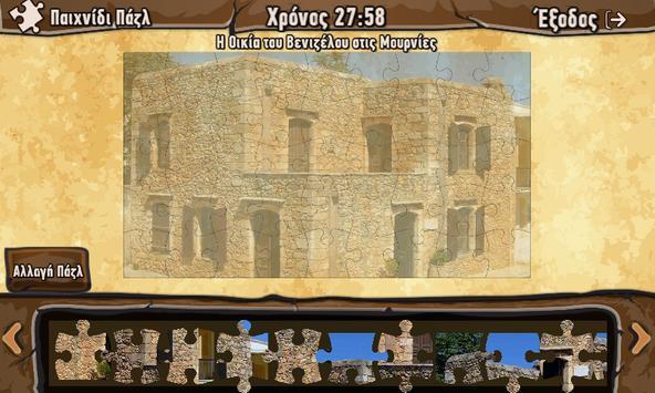 Chania Puzzle screenshot 2