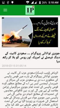 Inner Pakistan screenshot 3