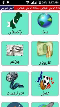 Inner Pakistan screenshot 1