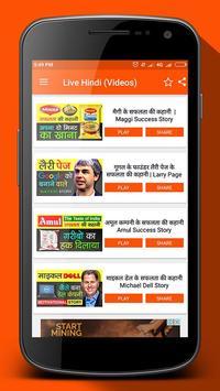 Live Hindi screenshot 5
