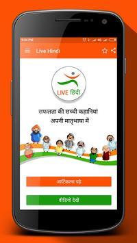 Live Hindi screenshot 1