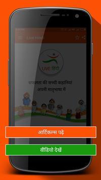 Live Hindi screenshot 2