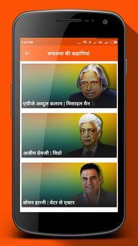 Live Hindi screenshot 3