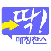 리얼타임 리얼매칭 매칭찬스 icon