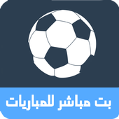 بث مباشر للمباريات 2018 icon