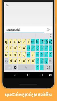 Khmerism Keyboard screenshot 1