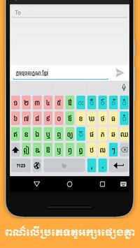 Khmerism Keyboard apk screenshot