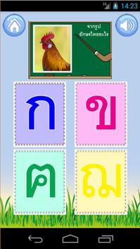 ฝึกอ่าน ก ไก่ - ฮ นกฮูก apk screenshot