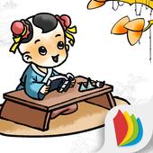 百家姓-精裝版-經典 icon